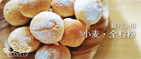 製パン用 小麦・全粒粉