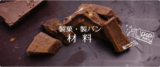 製菓・製パン 材料