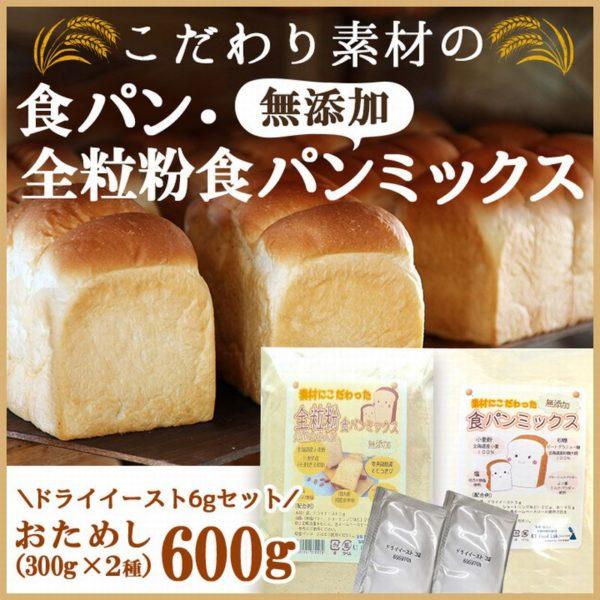 こだわり素材の食パン・全粒粉パンミックス
