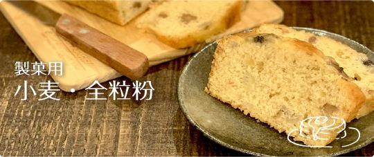 製菓用 小麦・全粒粉